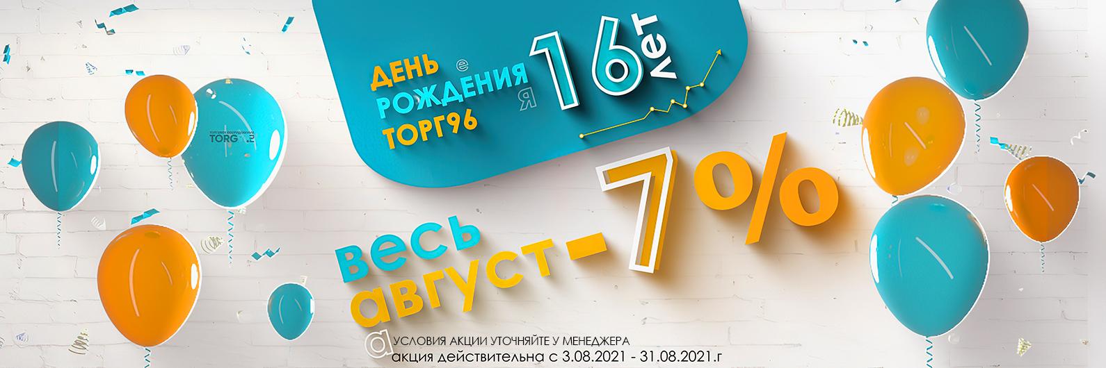 День рождения компании ТОРГ 96